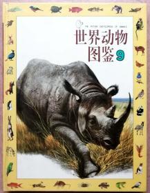 世界动物图鉴9 哺乳动物三(海豚出版社全铜版纸彩色精印写实手绘动物画册,一版一印正版硬精装现货,参见实拍图片)