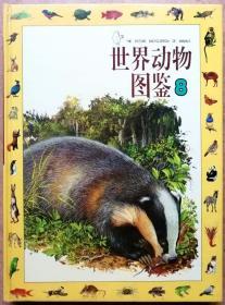 世界动物图鉴8 哺乳动物二(海豚出版社全铜版纸彩色精印写实手绘动物画册,一版一印正版硬精装现货,参见实拍图片)