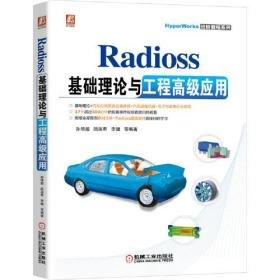 Radioss基础理论与工程高级应用/HyperWorks进阶教程系列
