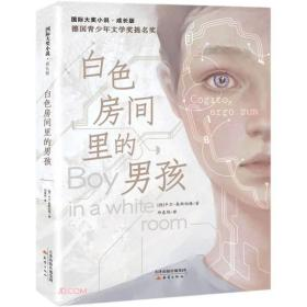 白色房间里的男孩(成长版)/