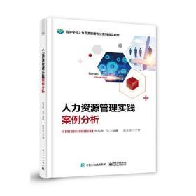 (本科教材)人力资源管理实践案例分析