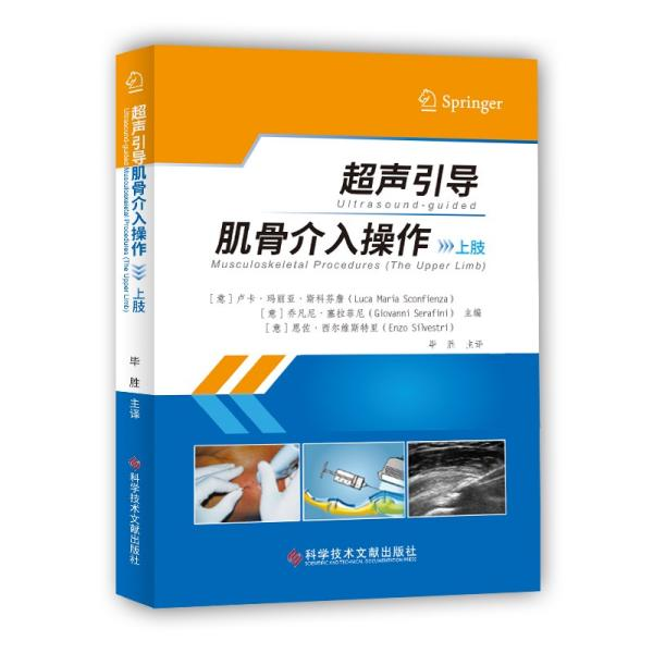 超声引导肌骨介入操作(上肢)