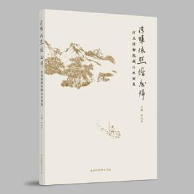 清晖依然憺忘归:河北博物馆藏山水画展