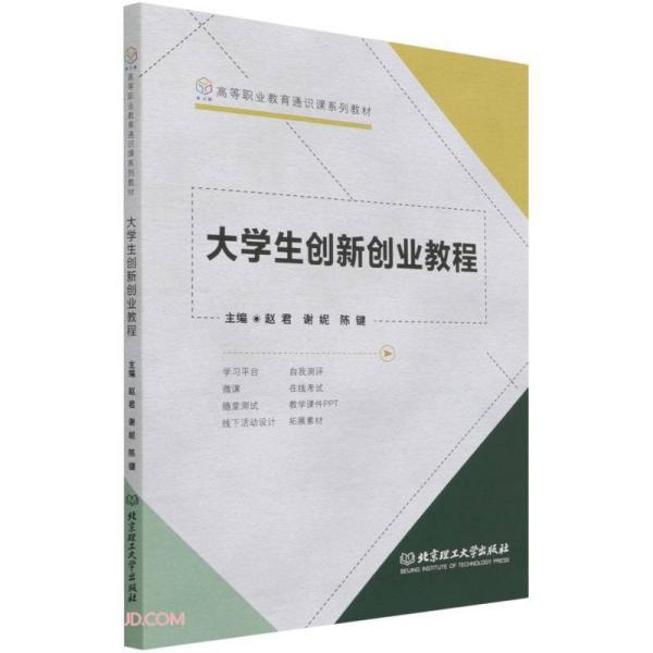 大学生创新创业教程(高等职业教育通识课系列教材)