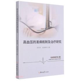 高血压的发病机制及治疗研究