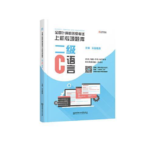 全国计算机等级考试上机专项题库 二级C语言