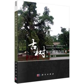 古树保护理论与技术