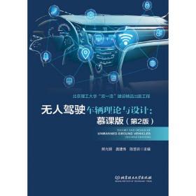 无人驾驶车辆理论与设计:慕课版(第2版)
