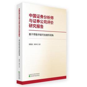 中国证券分析师与证券公司评价研究报告--基于荐股评级可信度的视角