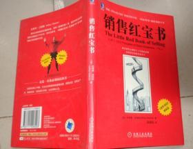 销售红宝书:书架C4