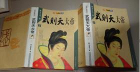 中国大皇帝书系:武则天大帝(上下册):B7书架