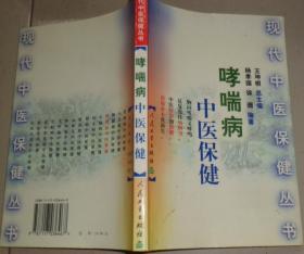 现代中医保健丛书:哮喘病中医保健:A5书架