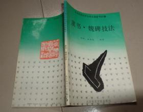 隶书 魏碑技法:书架6