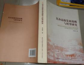 民办高校发展战略与转型研究:书架6