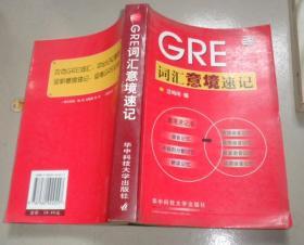 GRE词汇意境速记:C5书架