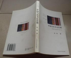 中国当代书法思潮:C4书架