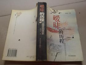 暧昧的历程:中国古代同性恋史:C4书架