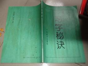 习字秘诀:书架C4