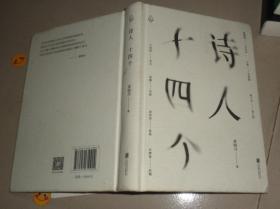 诗人十四个:书架5