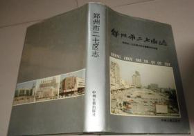 郑州市二七区志:C4书架
