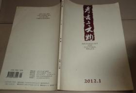 考古与文物 2012年第1期:B3书架