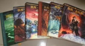 波西·杰克逊奥林匹斯英雄系列(6册合售):C4书架