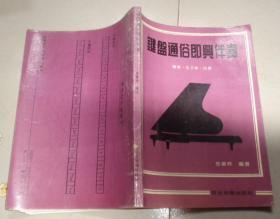 键盘通俗即兴伴奏(钢琴、电子琴、风琴):C5书架