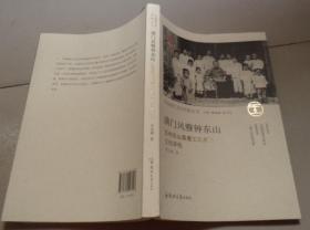 满门风雅钟东山:苏州东山莫厘王氏家族文化评传:C4书架