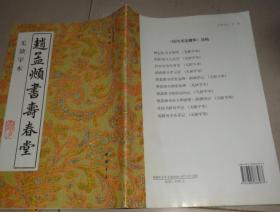 赵孟頫书寿春堂:书架7
