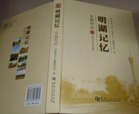 明湖记忆-东杨村志:C4书架