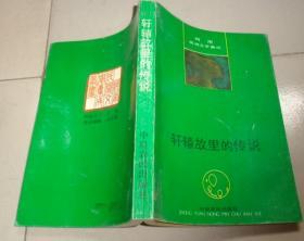轩辕故里的传说(河南民间文学集成):C4书架