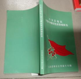 石家庄地区中医中药展览会医药汇集:书架C4