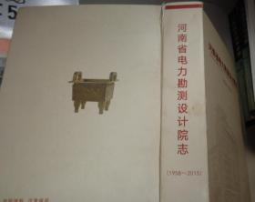 河南省电力勘测设计院志(1958~2015):书架4