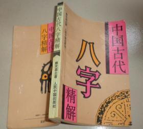 中国古代八字精解:B4书架