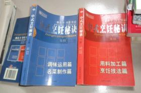 中式烹饪秘诀上下册:C5书架