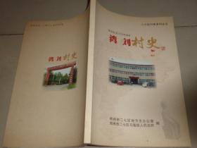 湾刘村史:B3书架