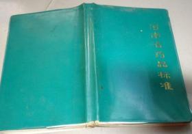 河南省药品标准:书架2