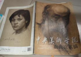 中央美术学院:靳尚谊素描 8开:C5书架