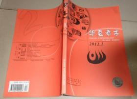华夏考古2012年第1期:B3书架
