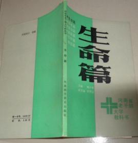 药补篇、生命篇、摄生篇、(3本合售):书架2