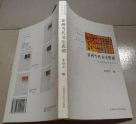 亚洲当代书法思潮:中日韩书法及其主义:C4书架