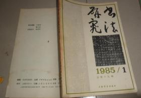研究书法1985 1:书架6