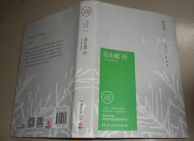 苏东坡传 精装:书架5