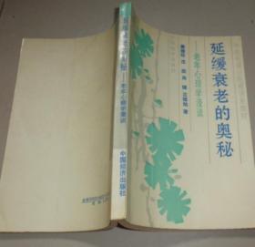 延缓衰老的奥秘:书架4