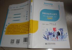 多维目标单元教学:设计与实施(初中篇):书架5
