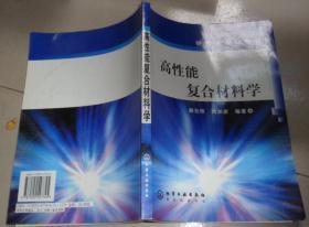 高性能复合材料学:书架C4