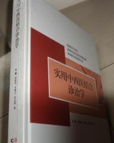 实用中西医结合诊治学:N1书架