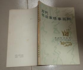 古代书法家轶事百则:书架6