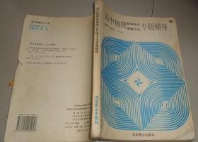 高中物理基础知识思维方法专题辅导:书架6