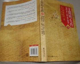 王阳明大传:知行合一的心学智慧(下):书架6